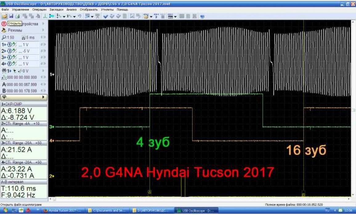 Эталон синхронизации - Сигнал ДПКВ + ДПРВ - Hyundai - Tucson 2015- : Image 2