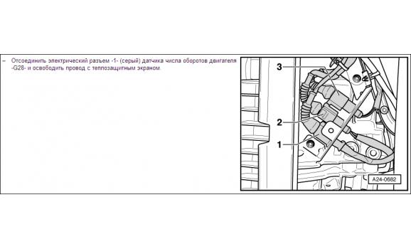 Как подключить осциллограф - Сигнал ДПКВ + ДПРВ - Audi - A8 (D3) 2002-2009 : Image 1