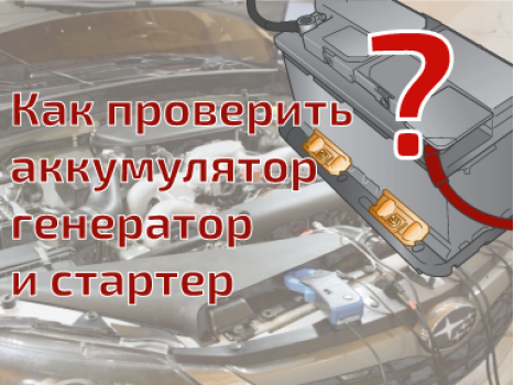 How to test battery, starter and alternator in complex