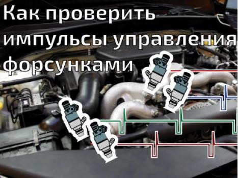 Проверка управляющих сигналов от форсунок